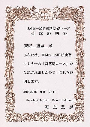 3Mix-MP法