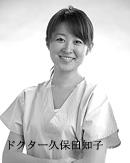 歯科医師求人東京高給/Dr.久保田