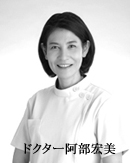 歯科医師求人東京高給/Dr.阿部