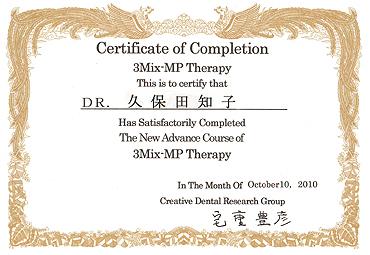 歯槽膿漏の歯科治療室 3Mix-MP法