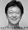 歯科医師求人東京高給/インプラント専門医