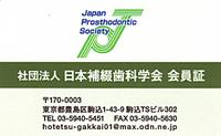 日本補綴歯科学会会員1