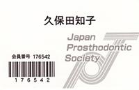 日本補綴歯科学会会員2
