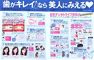 歯を削らない虫歯治療ページ