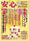 次亜塩素酸電解水パーフェクトペリオ殺菌水治療雑誌2