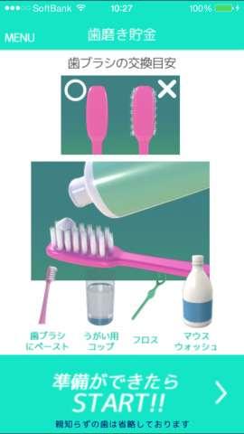 歯磨きアプリ/歯磨き貯金図3