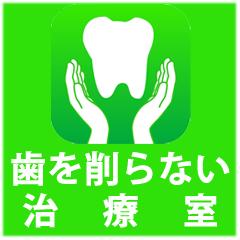 歯を削らない治療室リンク