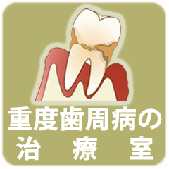 重度歯周病の治療室リンク