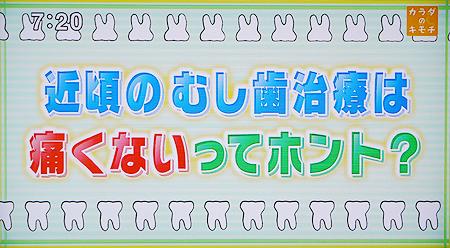 カリソルブ歯を削らない虫歯治療1