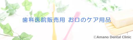 超極細歯間ブラシ販売購入通販図