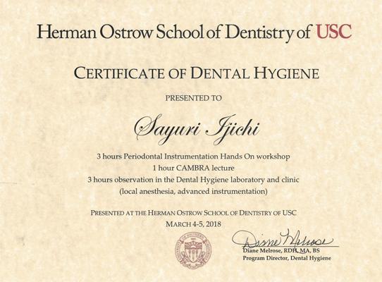 歯科衛生士,USC歯科学院