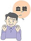 歯周病と糖尿病パーフェクトペリオ殺菌水