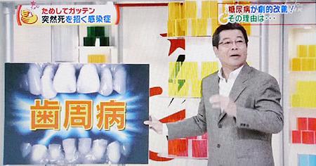 歯周病と糖尿病3