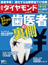 天野歯科医院評判週刊ダイヤモンド