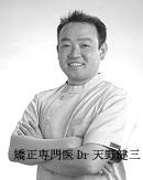 歯科医師求人東京高給/Dr.健三