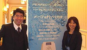 パーフェクトペリオ学会会員(Dr.野口)