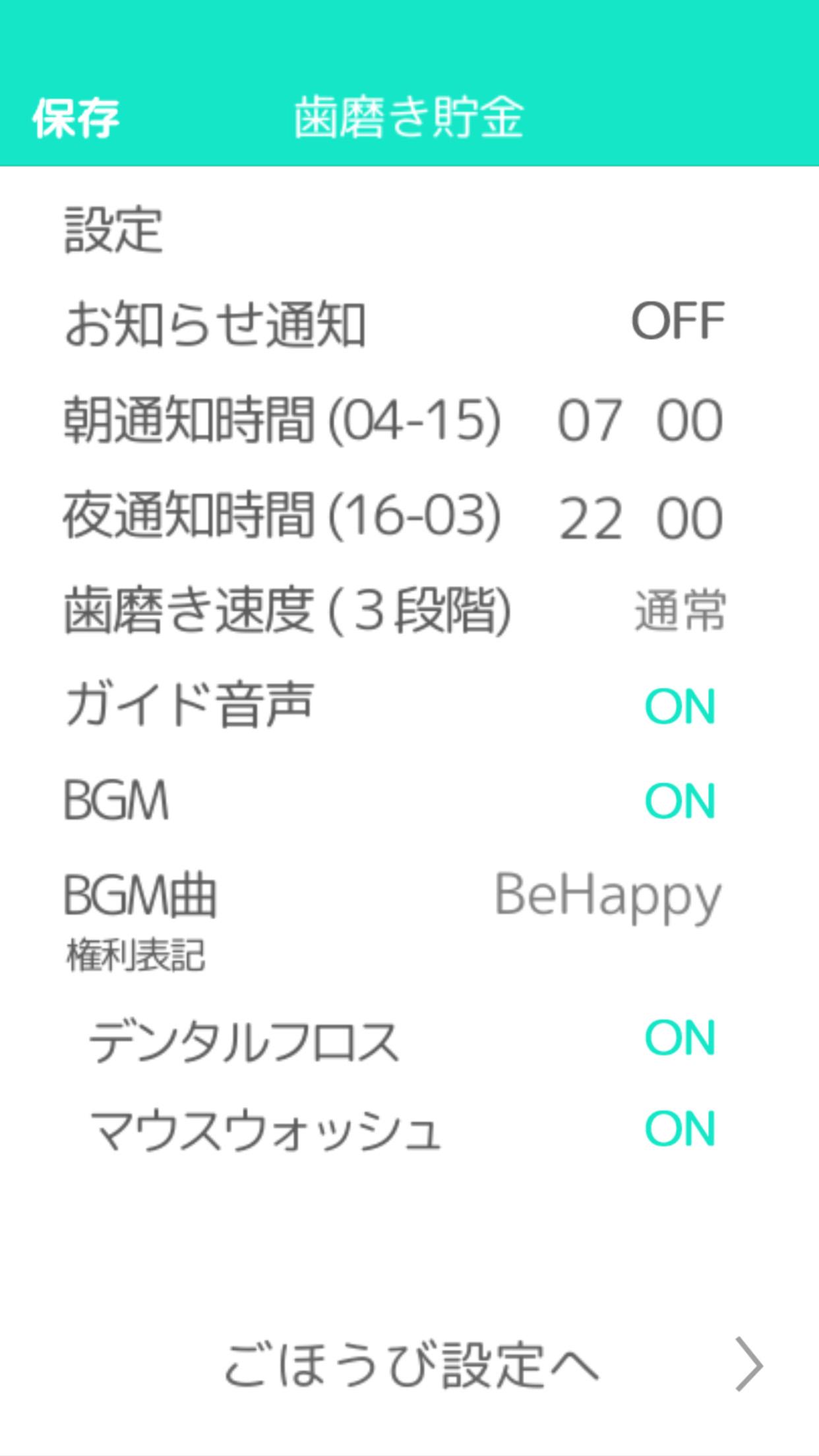 歯磨きアプリ/歯磨き貯金5