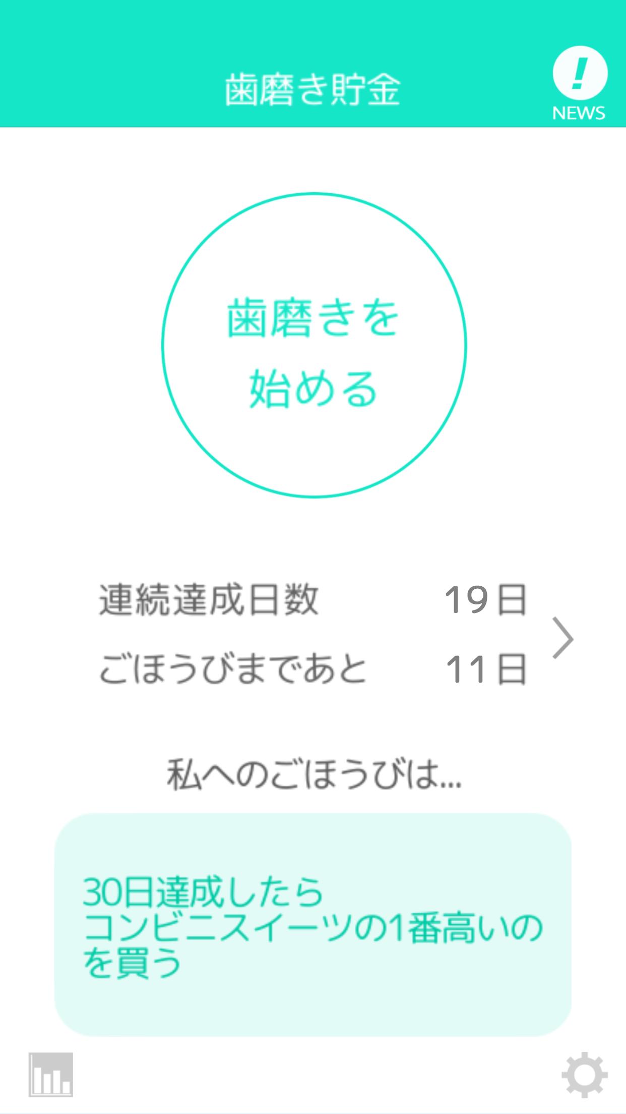 歯磨きアプリ/歯磨き貯金1
