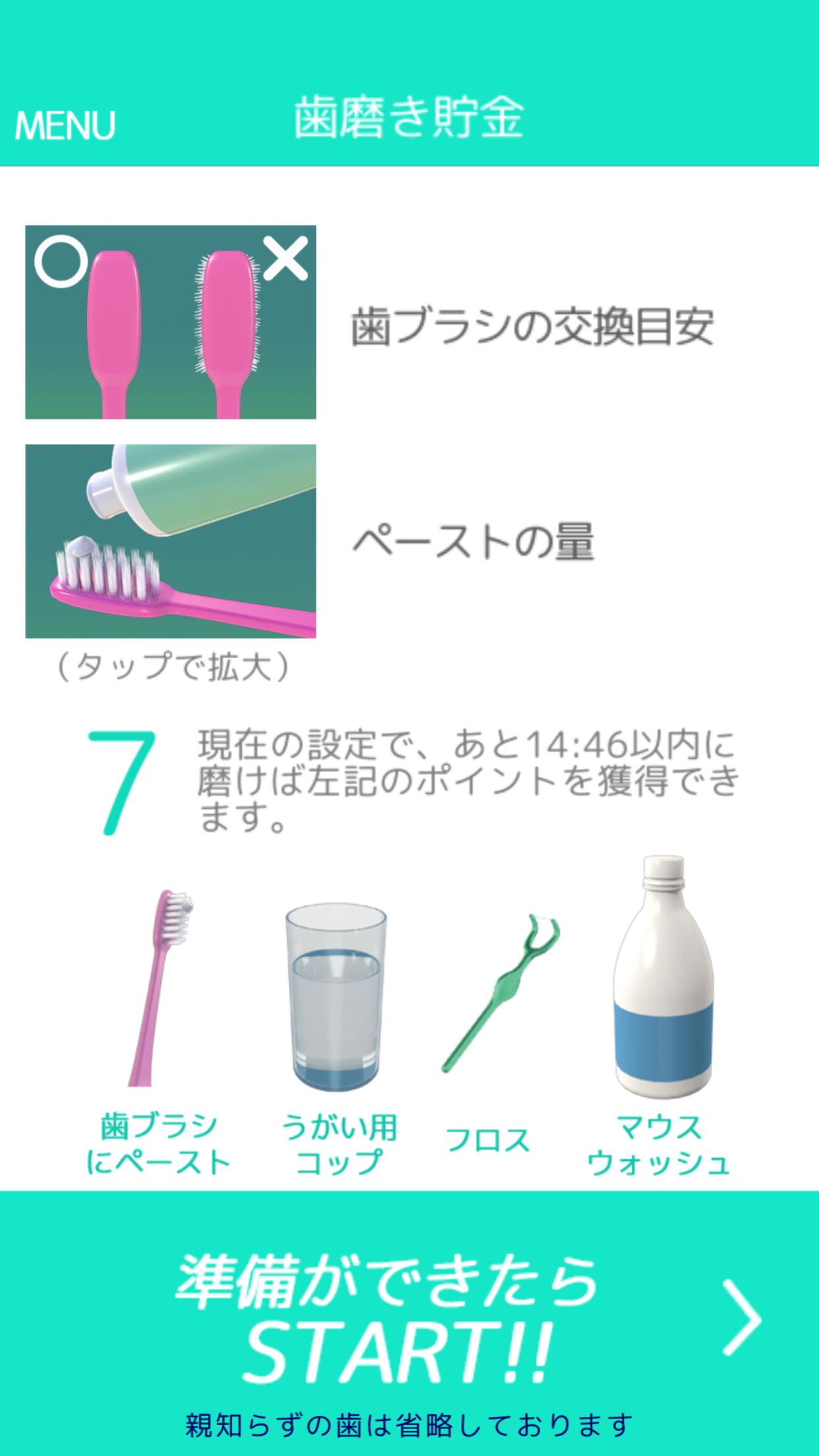 歯磨きアプリ/歯磨き貯金1-2