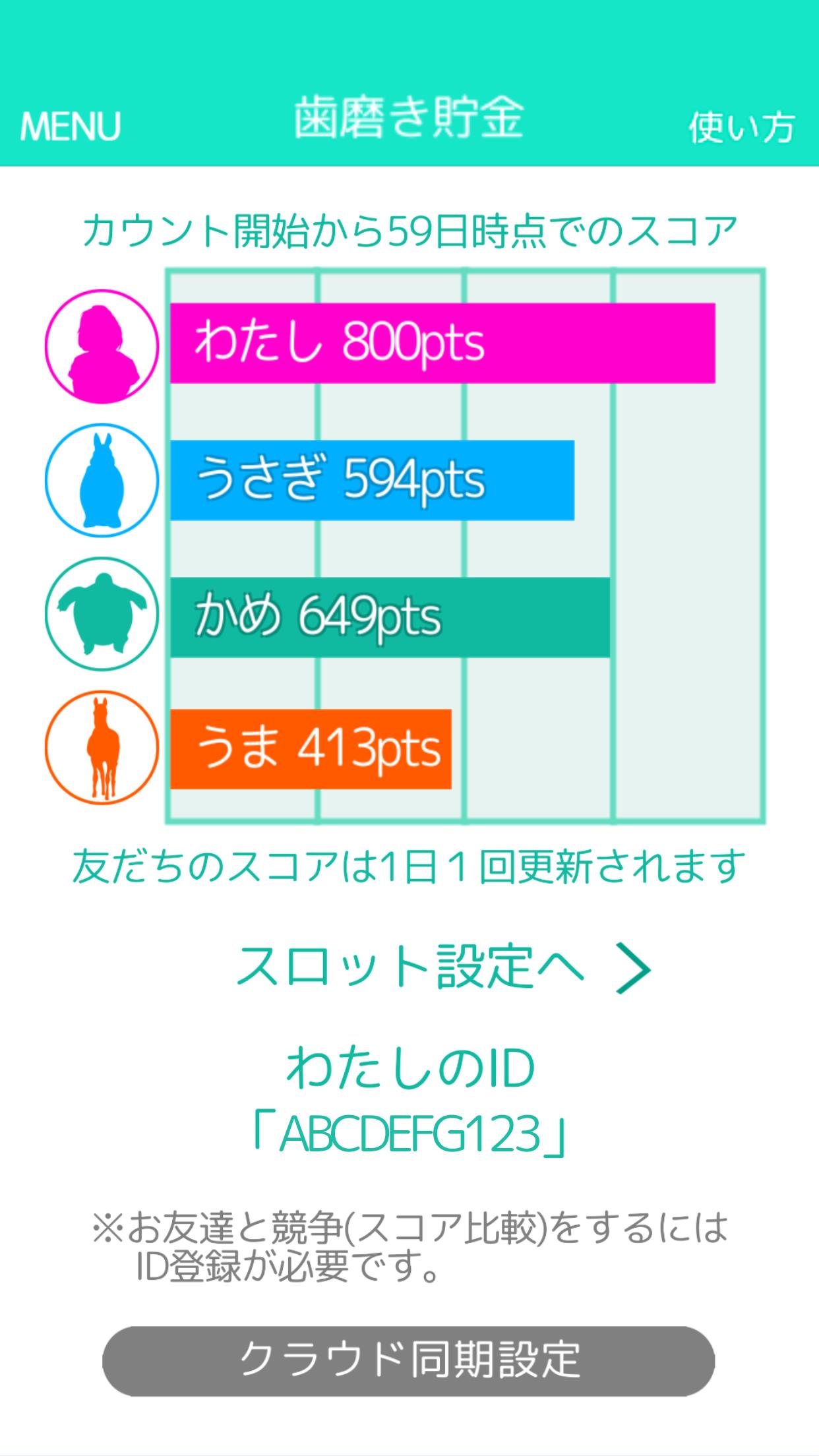 歯磨きアプリ/歯磨き貯金4