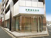 東京都港区虎ノ門の天野歯科医院新橋12