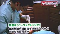 新型インフルエンザ歯科医「うがい水」に注目(パーフェクトペリオ)天野