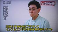 新型インフルエンザ予防殺菌水パーフェクトペリオ天野