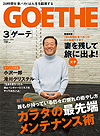 次亜塩素酸電解水ぺリオトリート殺菌水治療雑誌3