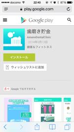 歯磨きアプリ/歯磨き貯金Googleplayトップ