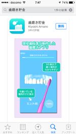 歯磨きアプリ/歯磨き貯金アップル