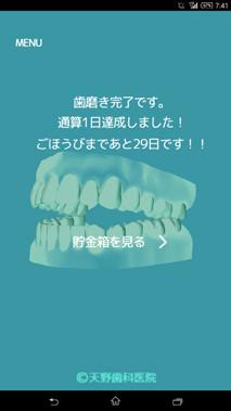 歯磨きアプリ/歯磨き貯金図11