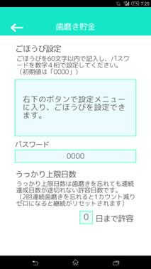 歯磨きアプリ/歯磨き貯金図4