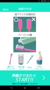 歯磨きアプリ/歯磨き貯金図5