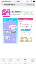 矯正歯磨きアプリ/矯正歯磨き貯金App