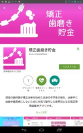 矯正歯磨きアプリ/矯正歯磨き貯金googleplay