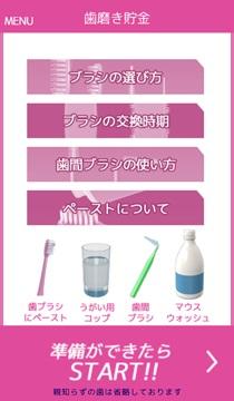 矯正歯磨きアプリ/矯正歯磨き貯金