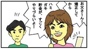 矯正歯磨きアプリ/矯正歯磨き貯金2