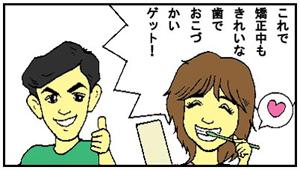 矯正歯磨きアプリ/矯正歯磨き貯金5