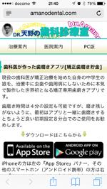 矯正歯磨きアプリ/矯正歯磨き貯金ページ