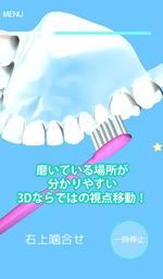 歯磨きアプリ/歯磨き貯金2