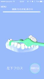 歯磨きアプリ/歯磨き貯金3