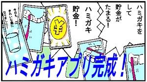 矯正歯磨きアプリ/矯正歯磨き貯金1