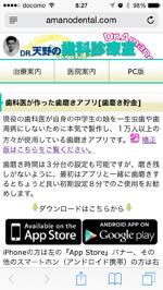 歯磨きアプリ/歯磨き貯金ページ