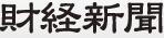 歯磨きアプリ/歯磨き貯金財経新聞