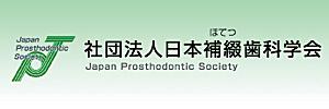 日本補綴歯科学会会員