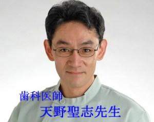 ドクター天野