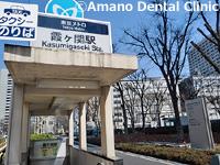 東京都港区虎ノ門の天野歯科医院霞ヶ関3