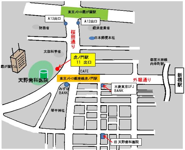 東京都千代田区霞が関港区虎ノ門天野歯科医院地図