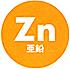 体質改善,歯槽膿漏,歯周病,口臭治療Zn