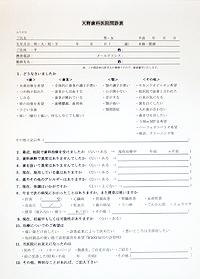 東京都港区虎ノ門の天野歯科医院問診票2写真